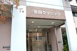 吉田クリニック入口