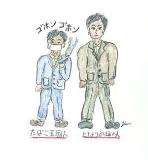 連載童話「タバコ王国」第1回 文・絵:吉田 仁
